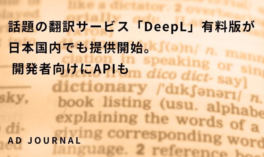 話題の翻訳サービス「DeepL」有料版が日本国内でも提供開始。 開発者向けにAPIも
