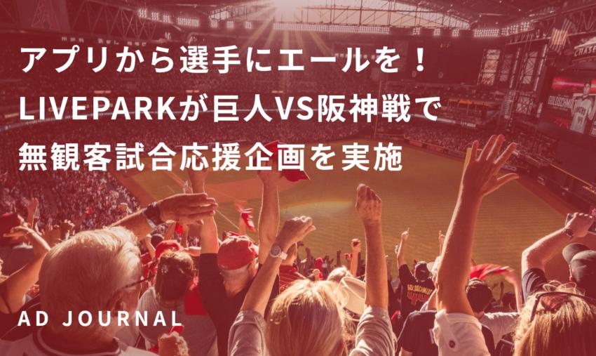 アプリから選手にエールを!LIVEPARKが巨人VS阪神戦で無観客試合応援企画を実施