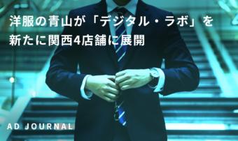 洋服の青山が「デジタル・ラボ」を新たに関西4店舗に展開
