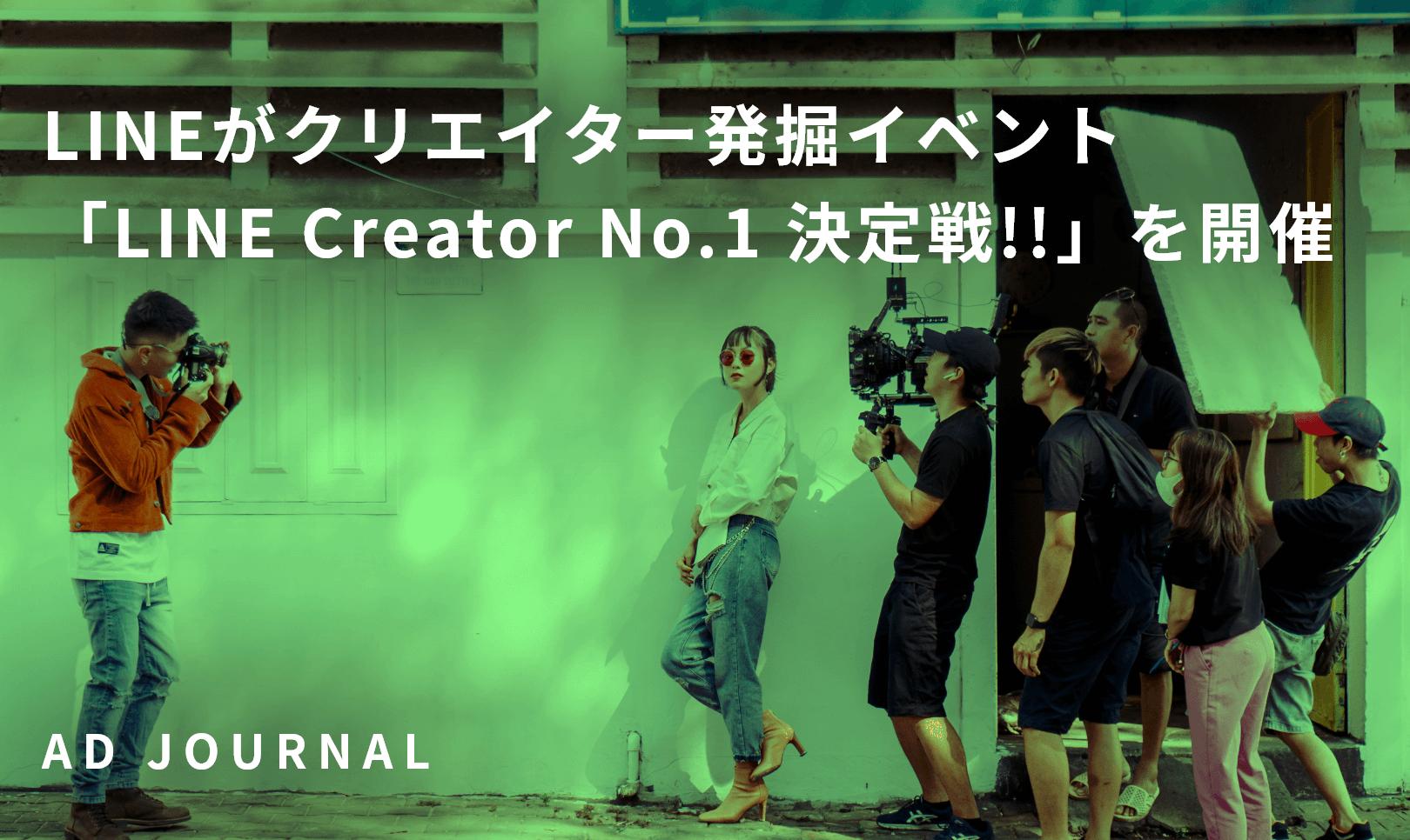 LINEがクリエイター発掘イベント「LINE Creator No.1 決定戦!!」を開催
