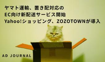 ヤマト運輸、置き配対応のEC向け新配送サービス開始 Yahoo!ショッピング、ZOZOTOWNが導入