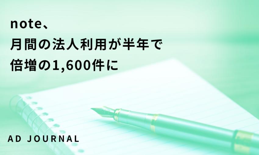note、月間の法人利用が半年で倍増の1,600件に