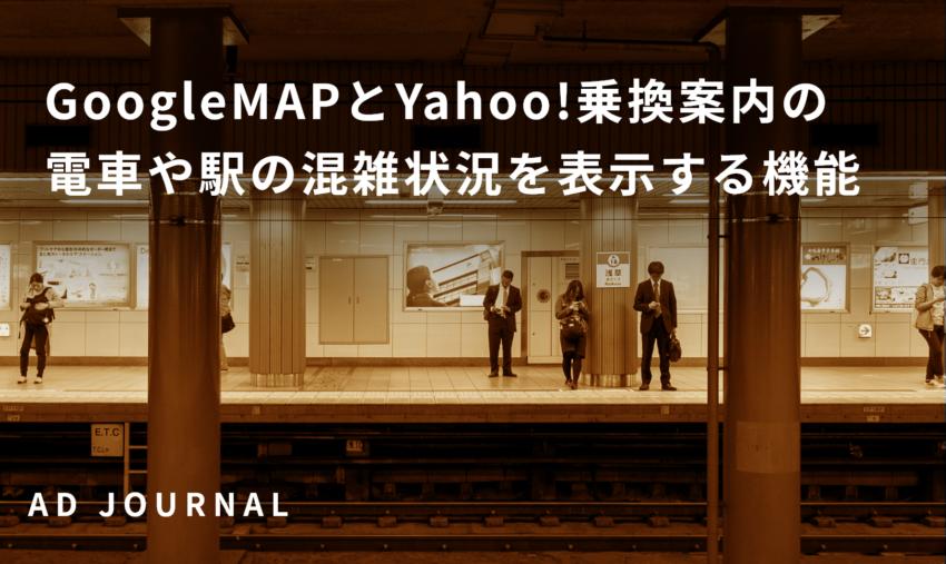 GoogleMAPとYahoo!乗換案内の電車や駅の混雑状況を表示する機能