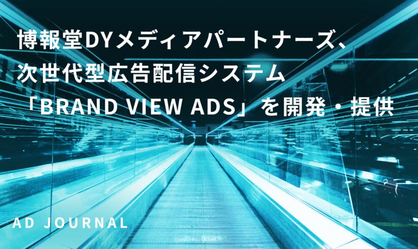 博報堂DYメディアパートナーズ、次世代型広告配信システム「BRAND VIEW ADS」を開発・提供