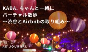 KABA. ちゃんと一緒にバーチャル散歩〜渋谷とAirbnbの取り組み〜