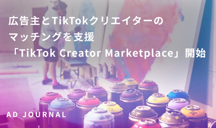 広告主とTikTokクリエイターのマッチングを支援 「TikTok Creator Marketplace」開始