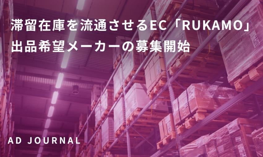 滞留在庫を流通させるEC「RUKAMO」出品希望メーカーの募集開始
