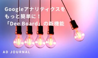 Googleアナリティクスをもっと簡単に!「Dee Board」の新機能