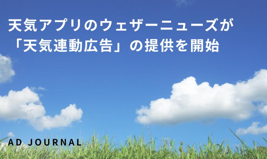 天気アプリのウェザーニューズが「天気連動広告」の提供を開始