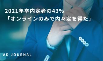 2021年卒内定者の43%「オンラインのみで内々定を得た」