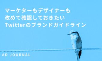 マーケターもデザイナーも改めて確認しておきたい Twitterのブランドガイドライン