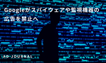 Googleがスパイウェアや監視機器の広告を禁止へ