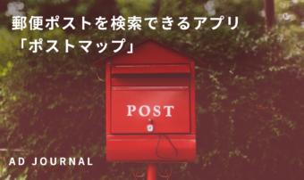 郵便ポストを検索できるアプリ「ポストマップ」