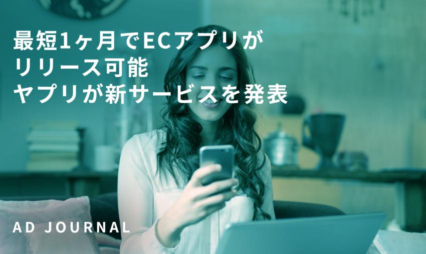 最短1ヶ月でECアプリがリリース可能 ヤプリが新サービスを発表