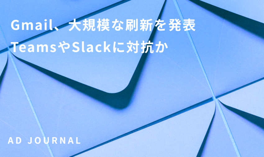 Gmail、大規模な刷新を発表 TeamsやSlackに対抗か