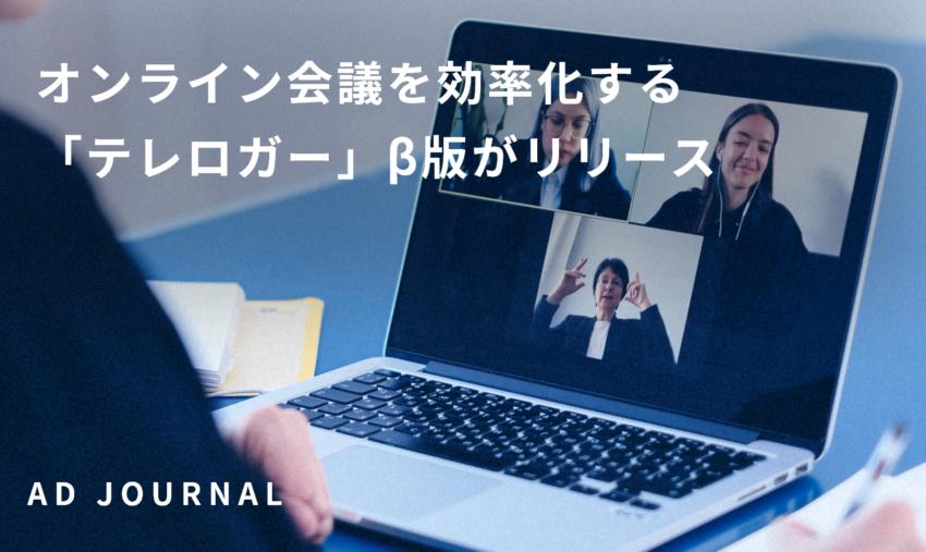 オンライン会議を効率化する「テレロガー」β版がリリース