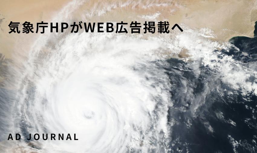 気象庁HPがWEB広告掲載へ