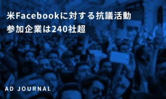 米Facebookに対する抗議活動 参加企業は240社超