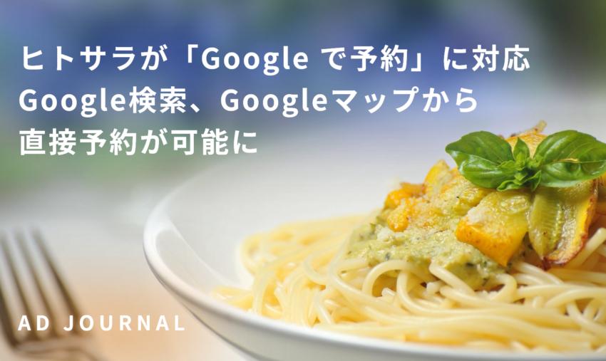 ヒトサラが「Google で予約」に対応 Google検索、Googleマップから直接予約が可能に