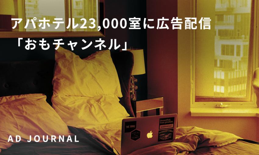 アパホテル23,000室に広告配信「おもチャンネル」