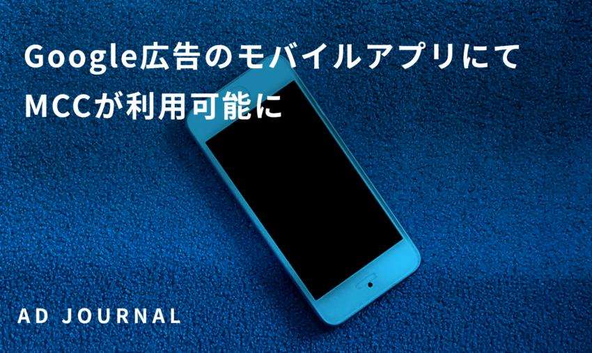 Google広告のモバイルアプリにてMCCが利用可能に