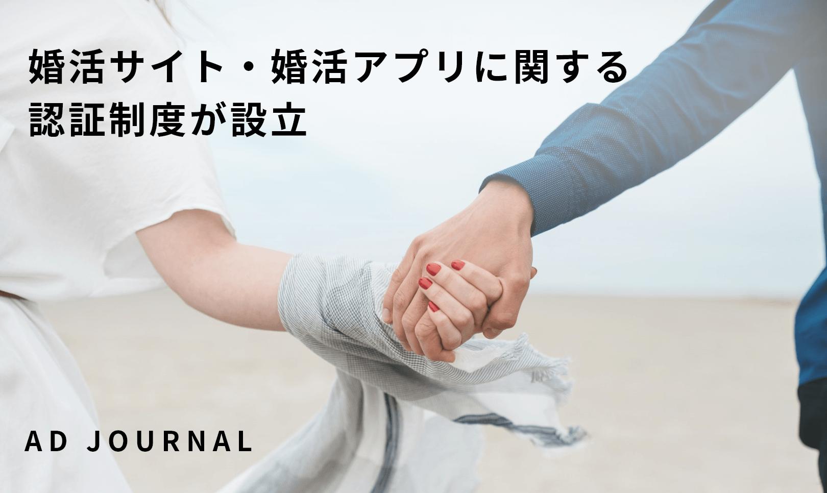 婚活サイト・婚活アプリに関する認証制度が設立
