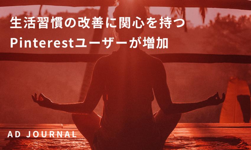 生活習慣の改善に関心を持つPinterestユーザーが増加