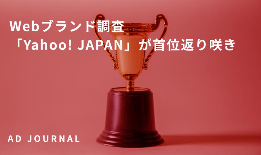 Webブランド調査「Yahoo! JAPAN」が首位返り咲き
