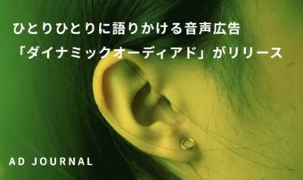 ひとりひとりに語りかける音声広告「ダイナミックオーディアド」がリリース