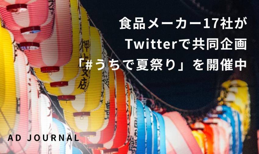 食品メーカー17社がTwitterで共同企画「#うちで夏祭り」を開催中