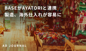 BASEがAYATORIと連携 製造、海外仕入れが容易に