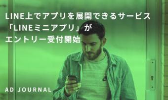 LINE上でアプリを展開できるサービス「LINEミニアプリ」がエントリー受付開始