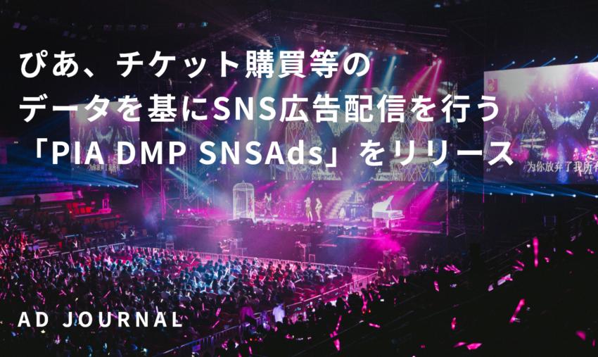 ぴあ、チケット購買等のデータを基にSNS広告配信を行う「PIA DMP SNSAds」をリリース