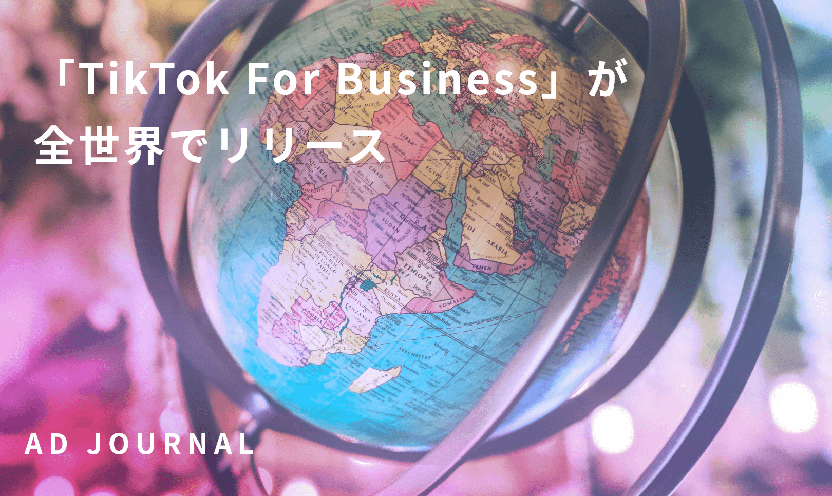 「TikTok For Business」が全世界でリリース