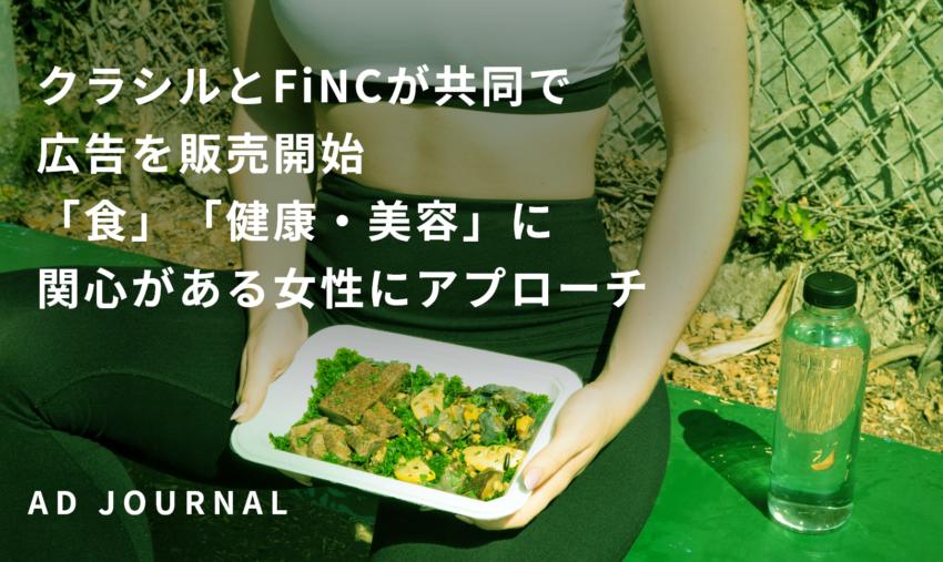 クラシルとFiNCが共同で広告を販売開始 「食」「健康・美容」に関心がある女性にアプローチ