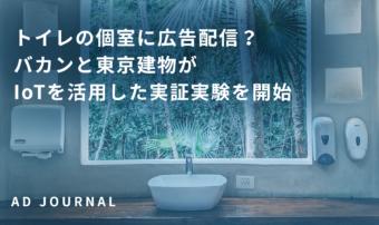 トイレの個室に広告配信?バカンと東京建物がIoTを活用した実証実験を開始