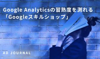 Google Analyticsの習熟度を測れる「Googleスキルショップ」