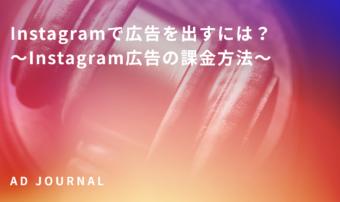 Instagramで広告を出すには?〜Instagram広告の課金方法〜