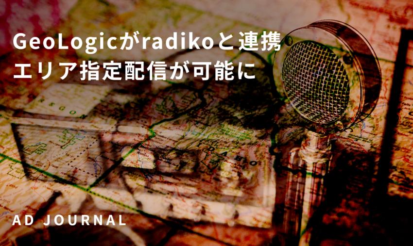 GeoLogicがradikoと連携 エリア指定配信が可能に