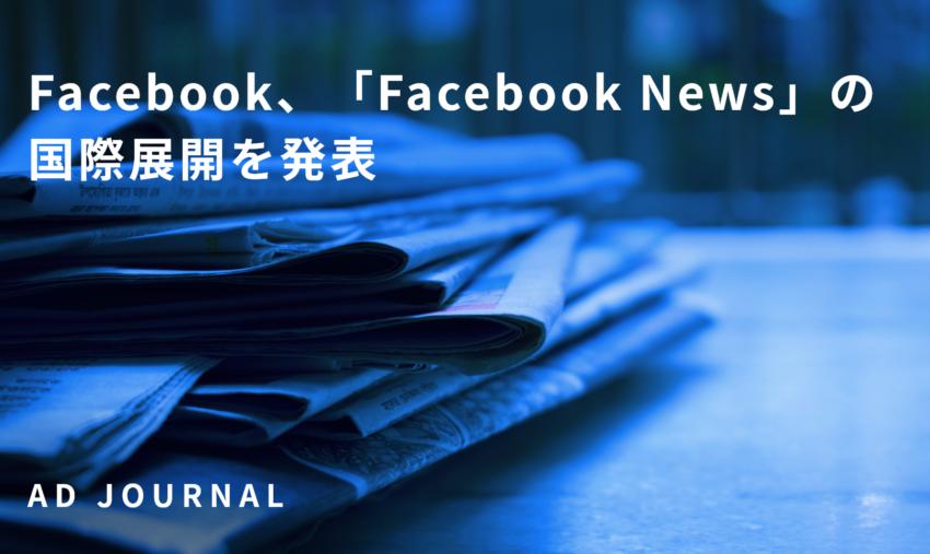 Facebook、「Facebook News」の国際展開を発表