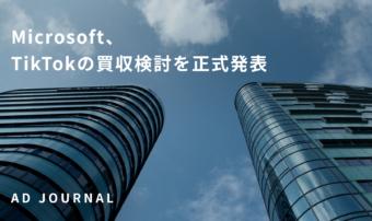 Microsoft、TikTokの買収検討を正式発表