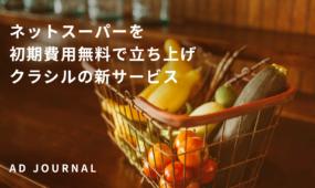 ネットスーパーを初期費用無料で立ち上げ クラシルの新サービス