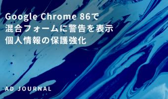 Google Chrome 86で混合フォームに警告を表示 個人情報の保護強化