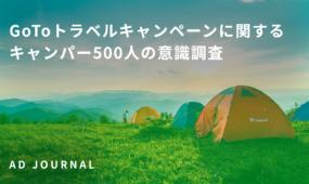 GoToトラベルキャンペーンに関するキャンパー500人の意識調査