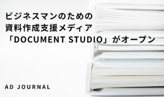 ビジネスマンのための資料作成支援メディア「DOCUMENT STUDIO」がオープン