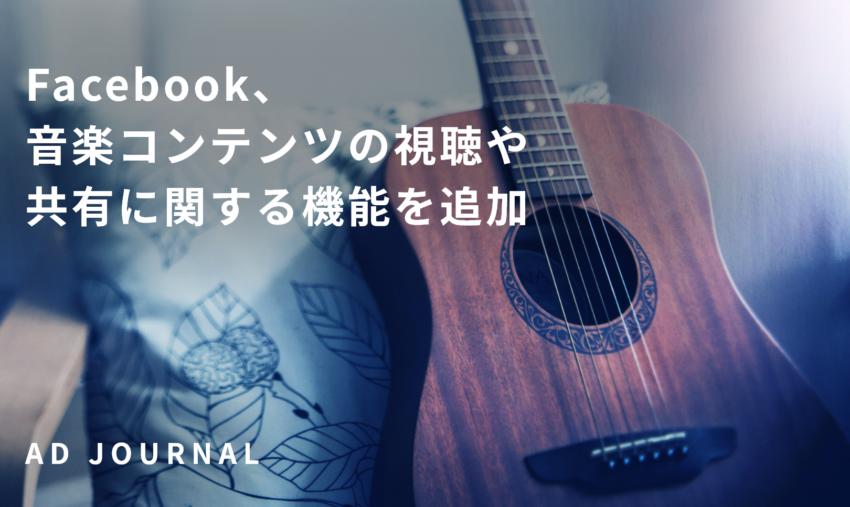 Facebook、音楽コンテンツの視聴や共有に関する機能を追加
