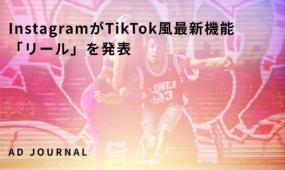 InstagramがTikTok風最新機能「リール」を発表