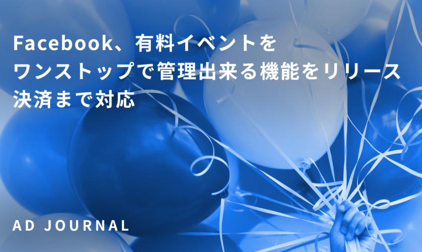 Facebook、有料イベントをワンストップで管理出来る機能をリリース 決済まで対応