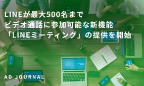 LINEが最大500名までビデオ通話に参加可能な新機能「LINEミーティング」の提供を開始