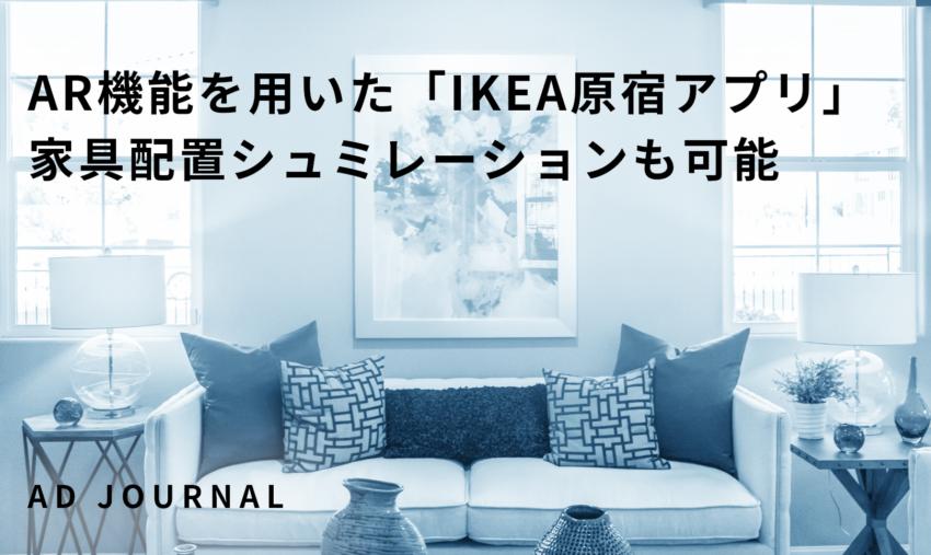 AR機能を用いた「IKEA原宿アプリ」家具配置シュミレーションも可能